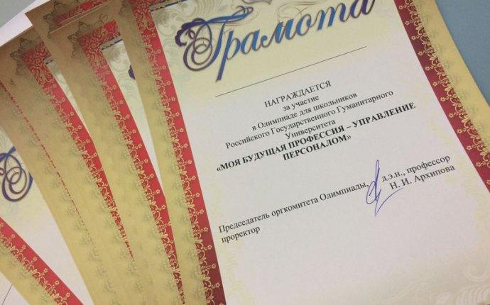 4 марта в РГГУ прошла Олимпиада школьников моя будущая профессия