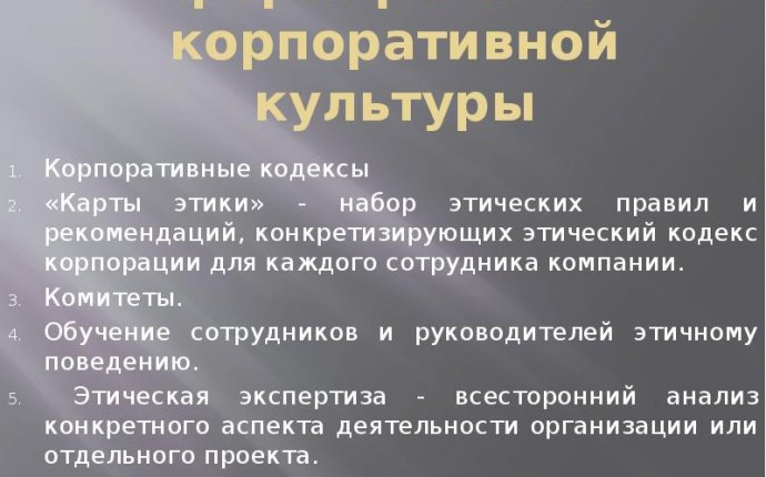 Доклад по теме Корпоративная этика Юдина Алена Рочева Мария 430 группа