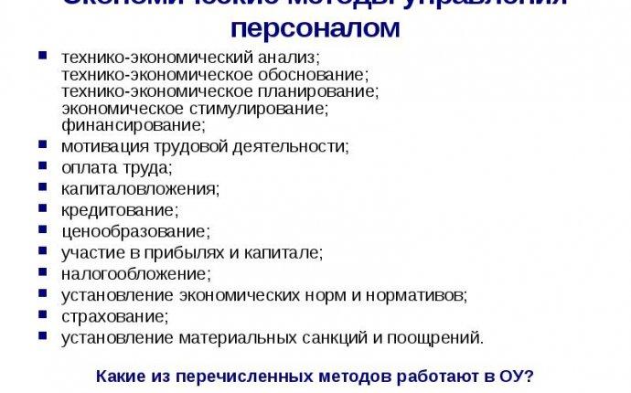 Доклад по теме Управление персоналом Сиушева Г Г доцент кафедры