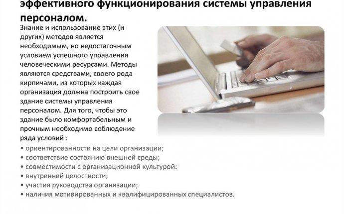 Эффективное управление персоналом организации - презентация онлайн