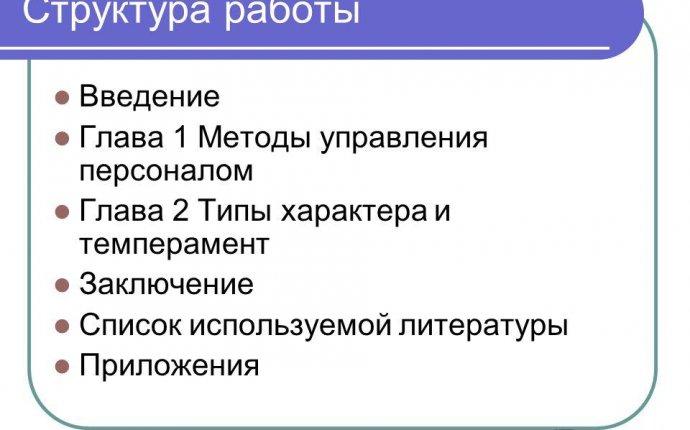 Презентация на тему: Эффективные методы по управлению персоналом