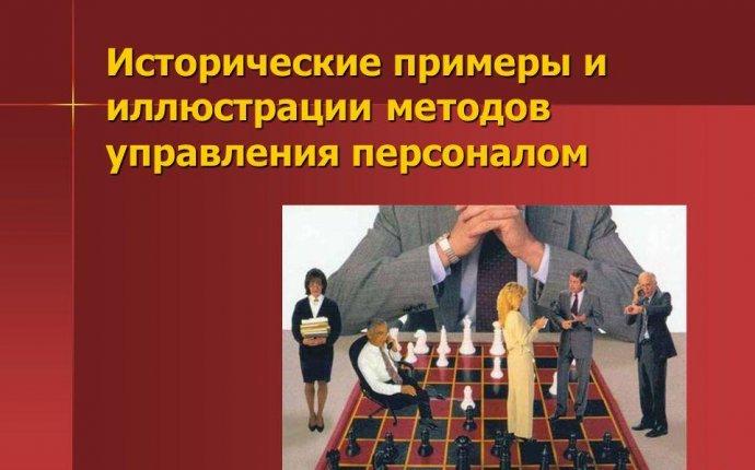 Презентация на тему: HR ЗАЩИТНИК ИНТЕРЕСОВ «Люди - основа любой