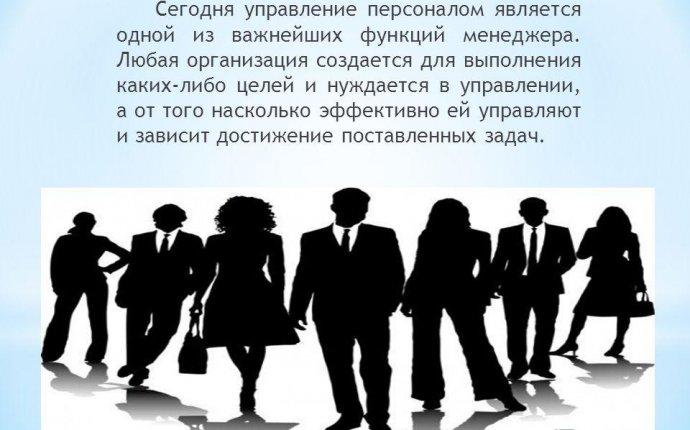 Презентация на тему: Контроль как функция менеджмента это вид