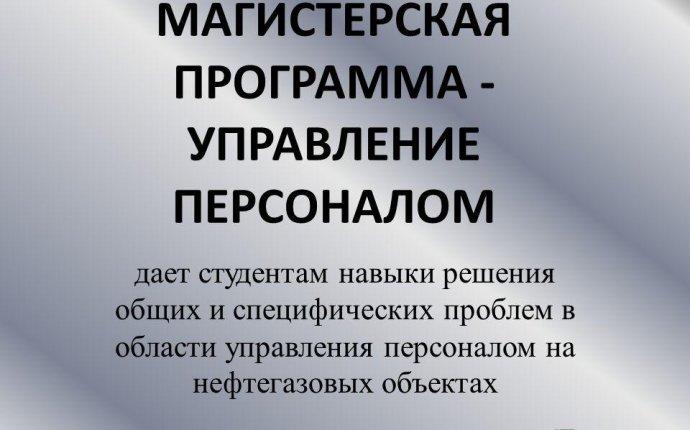 Презентация на тему: Магистерская программа УПРАВЛЕНИЕ ПЕРСОНАЛОМ