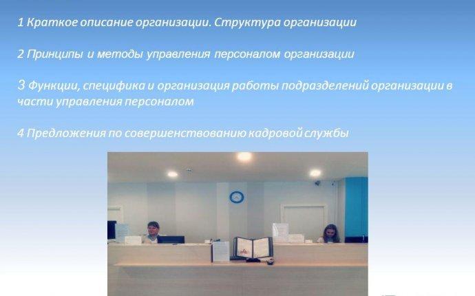 Презентация на тему: Презентация по учебно-ознакомительной