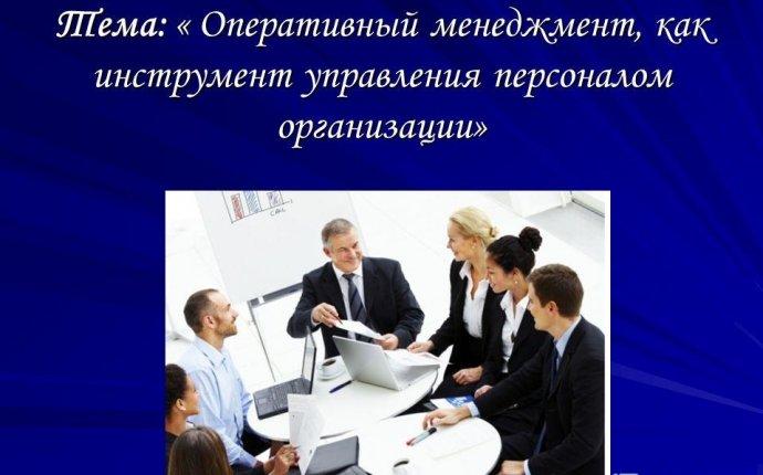 Презентация на тему: Приоритетное направление кафедры менеджмента