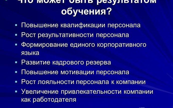 Презентация на тему: СИСТЕМА ОБУЧЕНИЯ ПЕРСОНАЛА ОРИЕНТИРОВАННАЯ