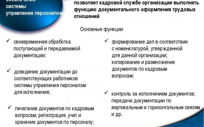 Презентация Правовое обеспечение системы управления персоналом