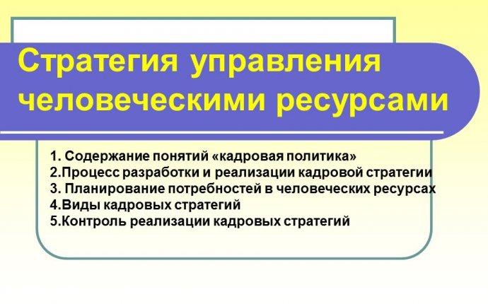 Презентация- Стратегия управления человеческими ресурсами » Привет