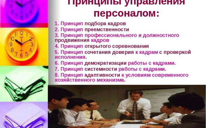 Презентация Управление персоналом - скачать бесплатно