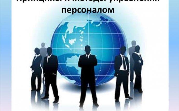 Принципы и методы управления персоналом - презентация онлайн