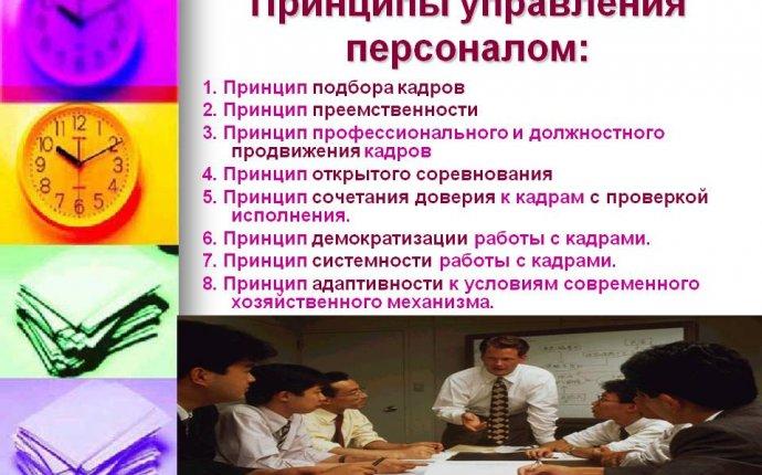 Принципы управления персоналом: - Презентация 15870-10