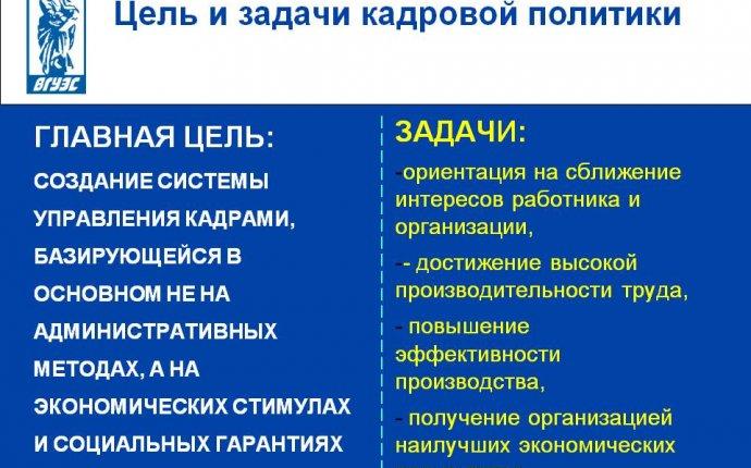 росвооружение: разработка кадровой политики организации презентация