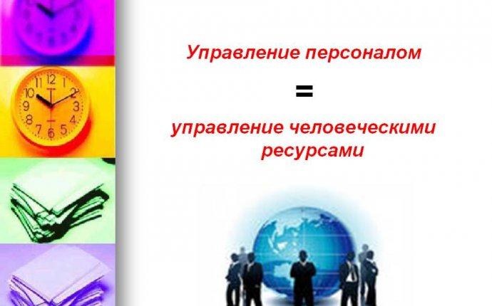 Управление персоналом — Институт дополнительного образования